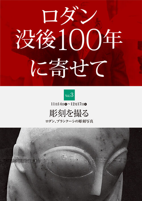http://spmoa.shizuoka.shizuoka.jp/uploads/exhibition/c1a4ffd091d8c4b155c4787b338114f9e3ea554c.jpg